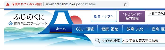 Google Chrome70からHTTPS未対応ページでフォームに入力すると「保護されていない通信」の表示が赤色に