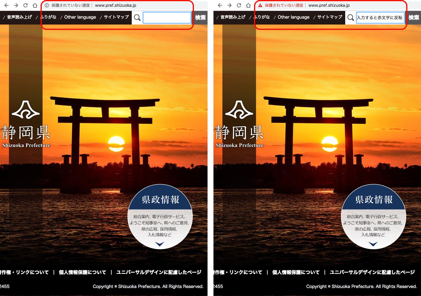 Google Chrome70からHTTPS未対応ページでフォームに入力すると「保護されていない通信」の表示が赤色に反転