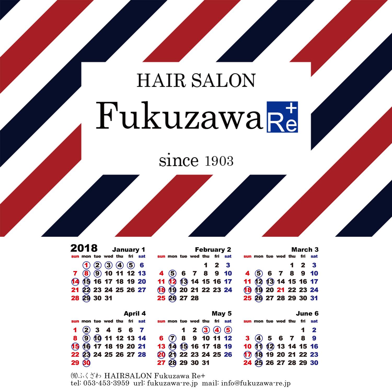 HAIRSALON Fukuzawa Re+ 2018上半期カレンダーカード