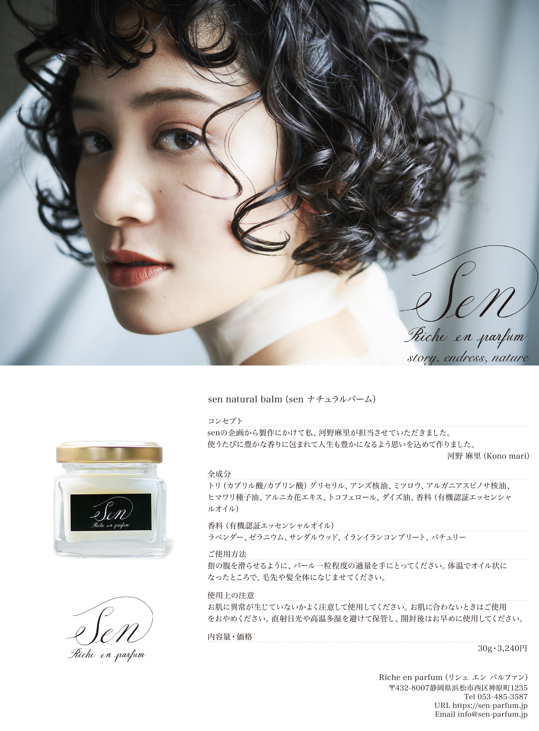 Riche en parfum – sen natural balm パンフレット