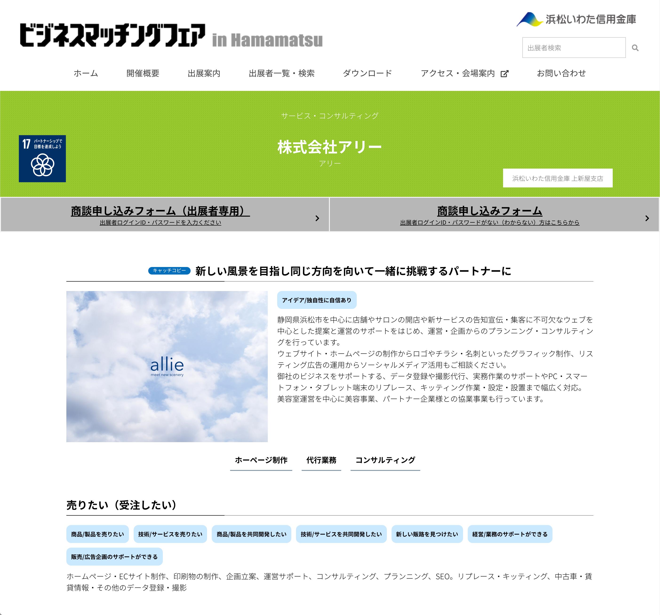 ビジネスマッチングフェア in Hamamatsu 2019