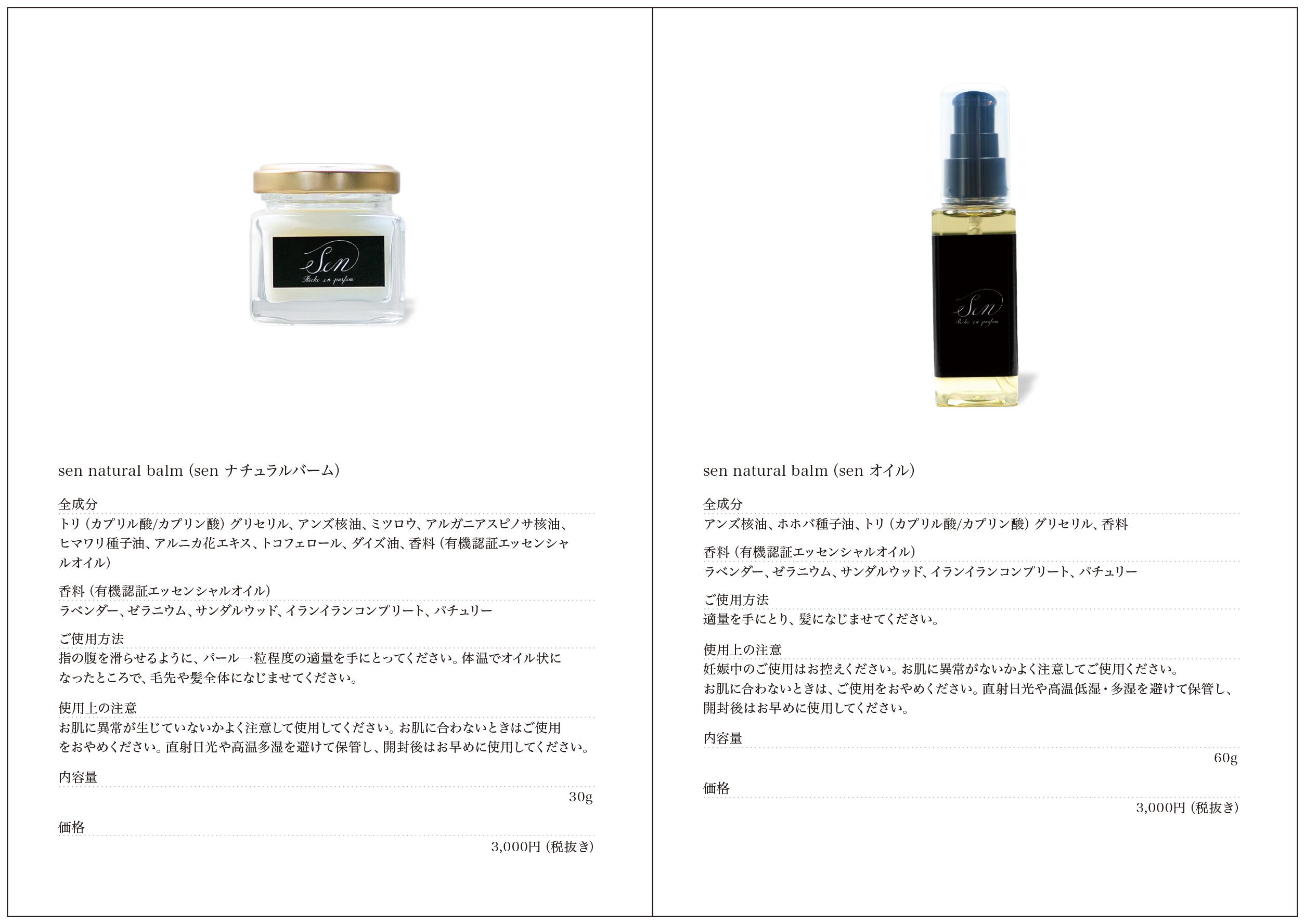 Riche en parfum – sen パンフレット