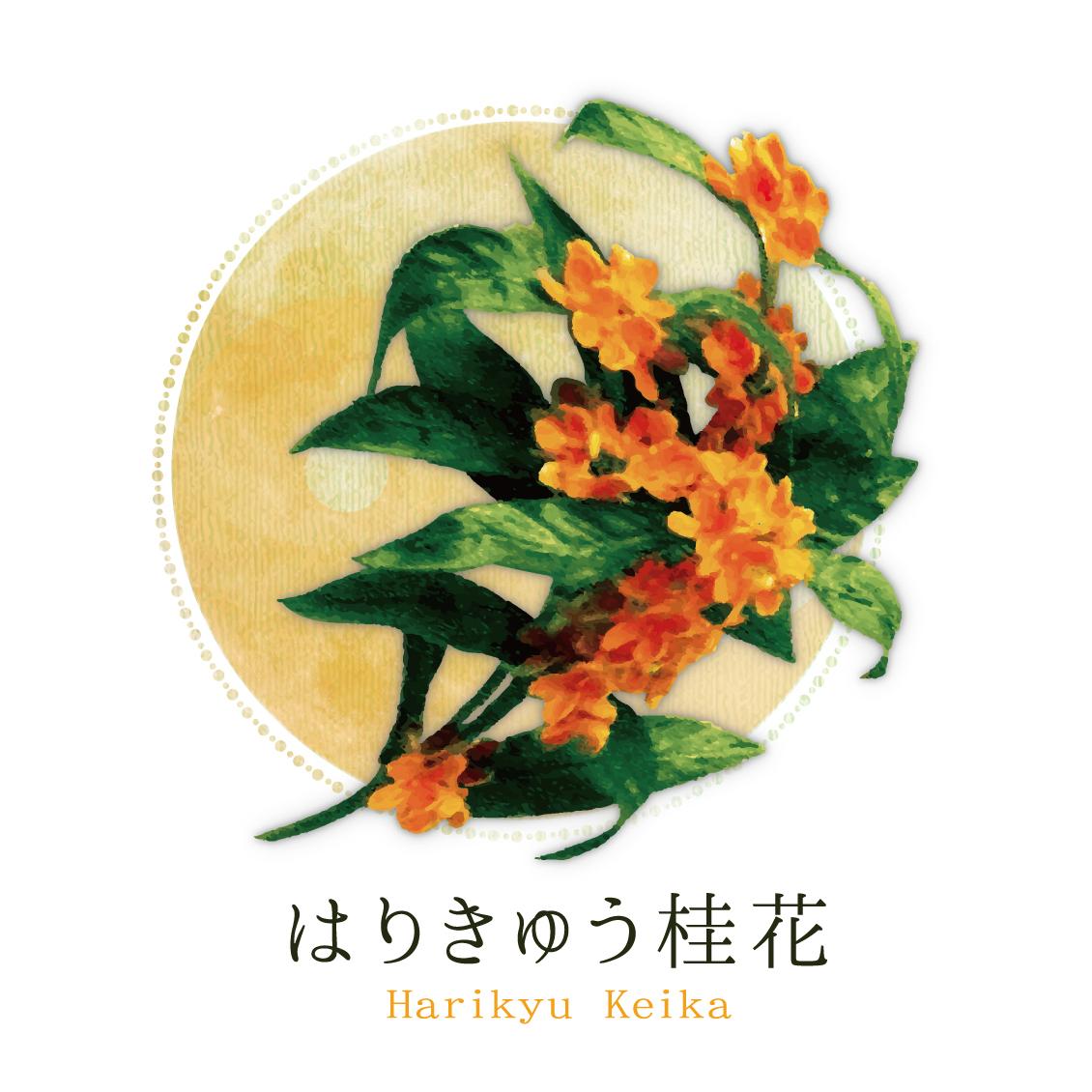 はりきゅう桂花 ロゴ