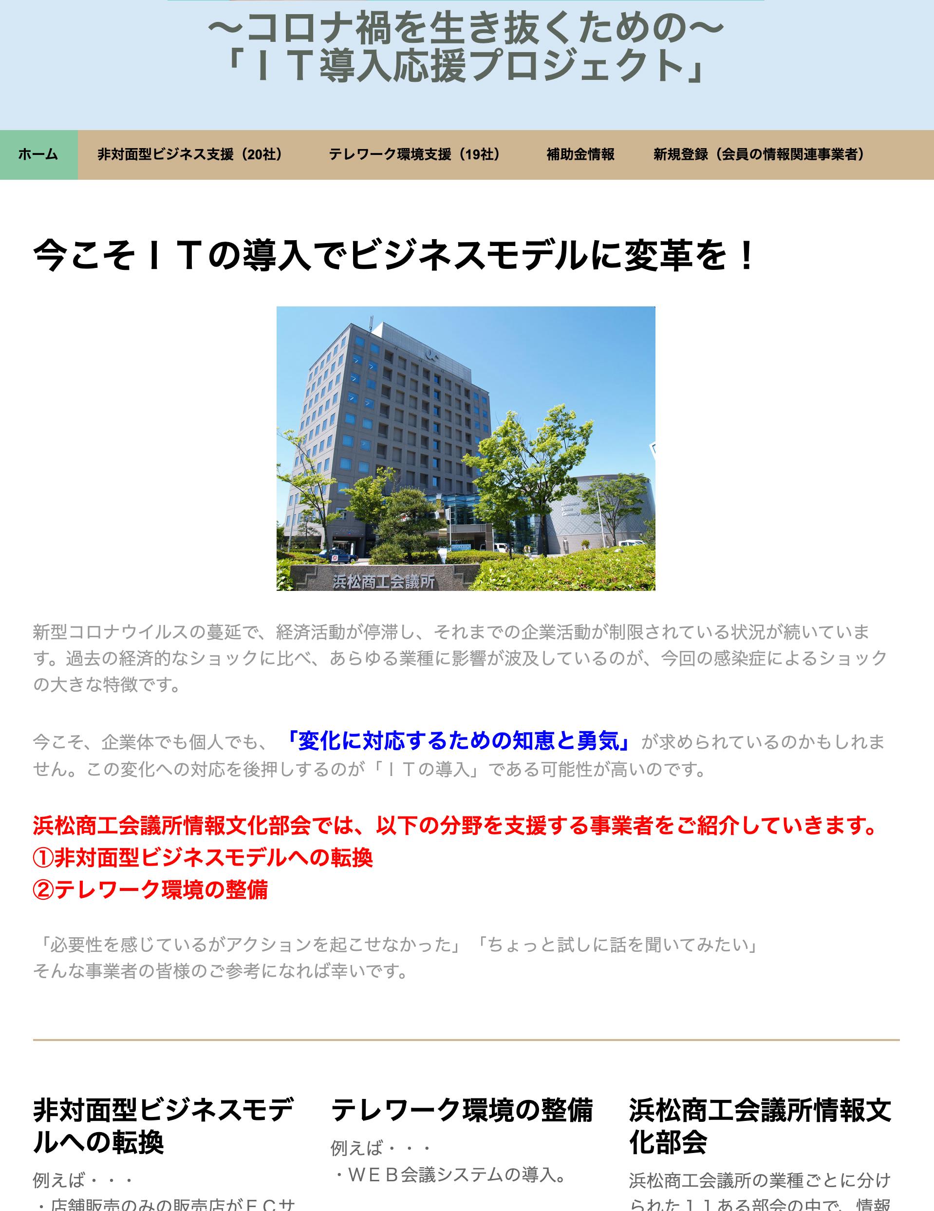 浜松商工会議所情報文化部会様主催「IT導入応援プロジェクト」