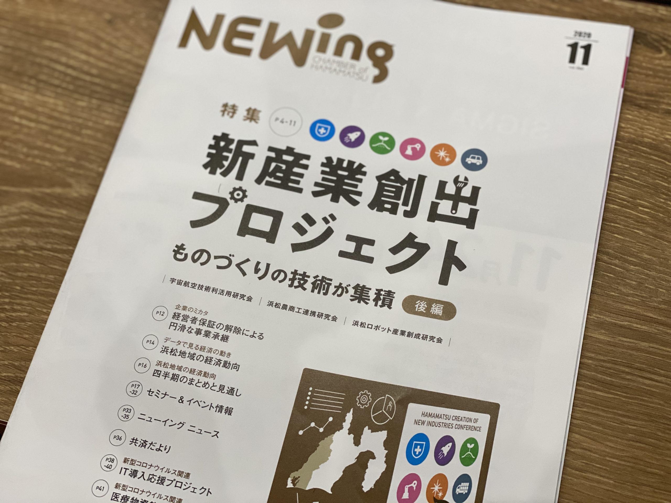 浜松商工会議所情報誌 Newing IT導入応援プロジェクトで株式会社アリーがご紹介いただきました