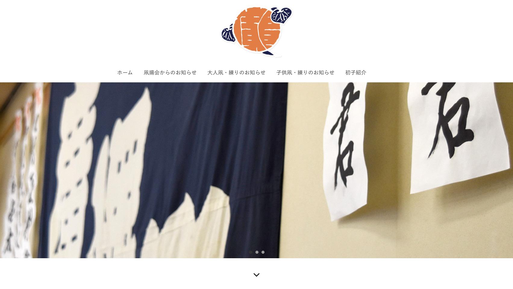 広沢町凧揚会ひ組