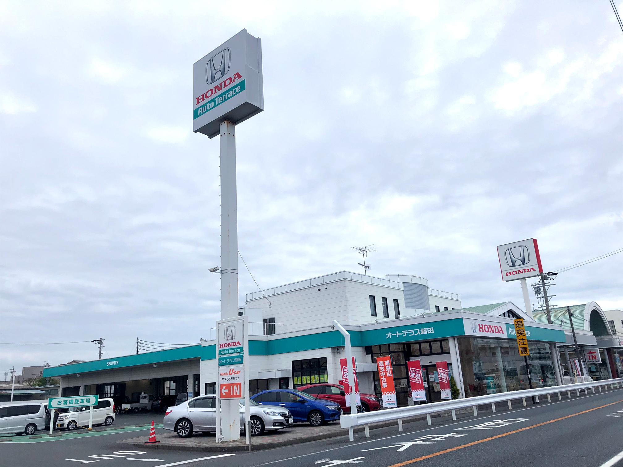 Honda Cars 静岡西 オートテラス磐田