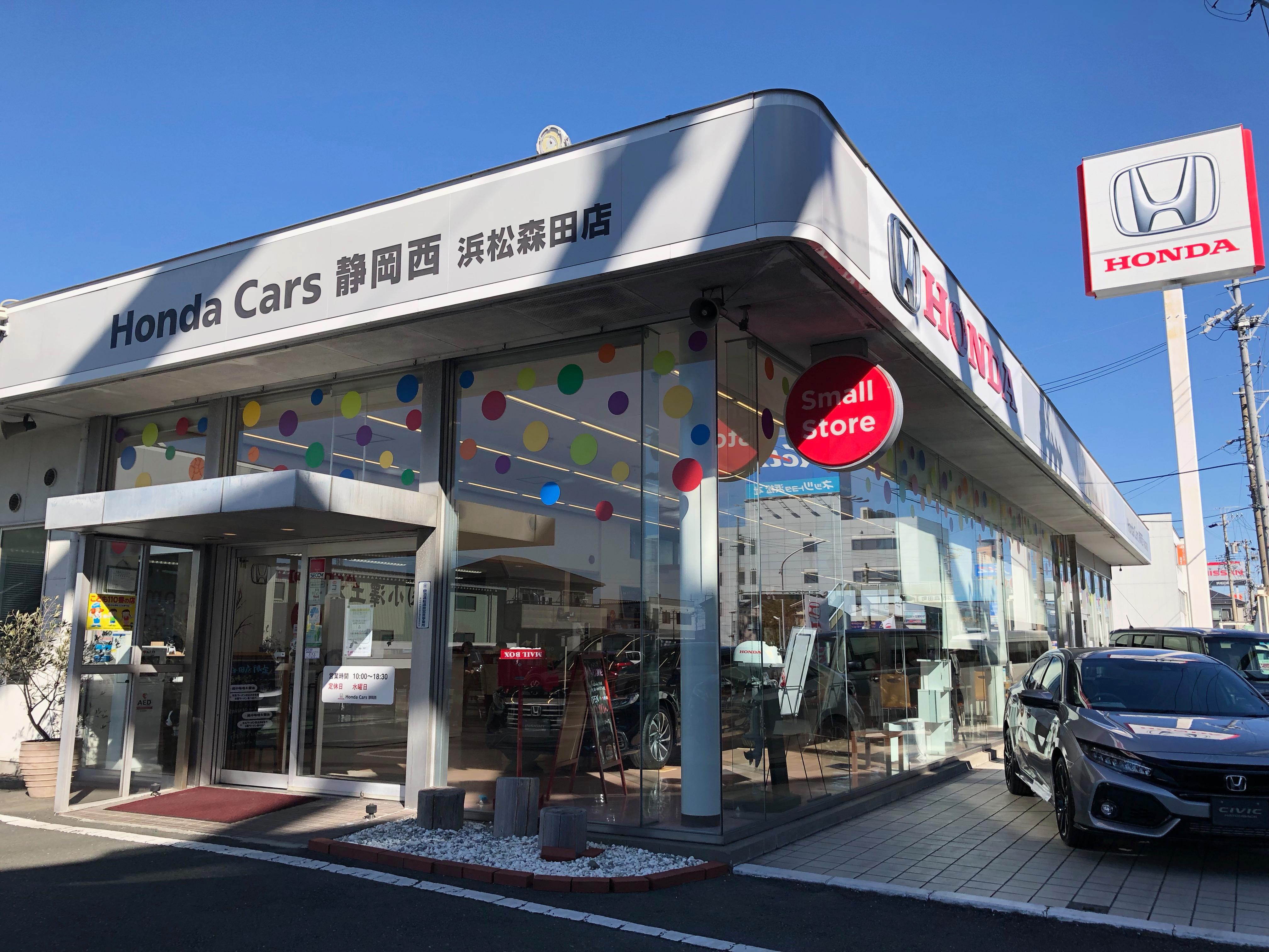 株式会社ホンダカーズ静岡西 浜松森田店様:中古車データ入力管理・撮影代行