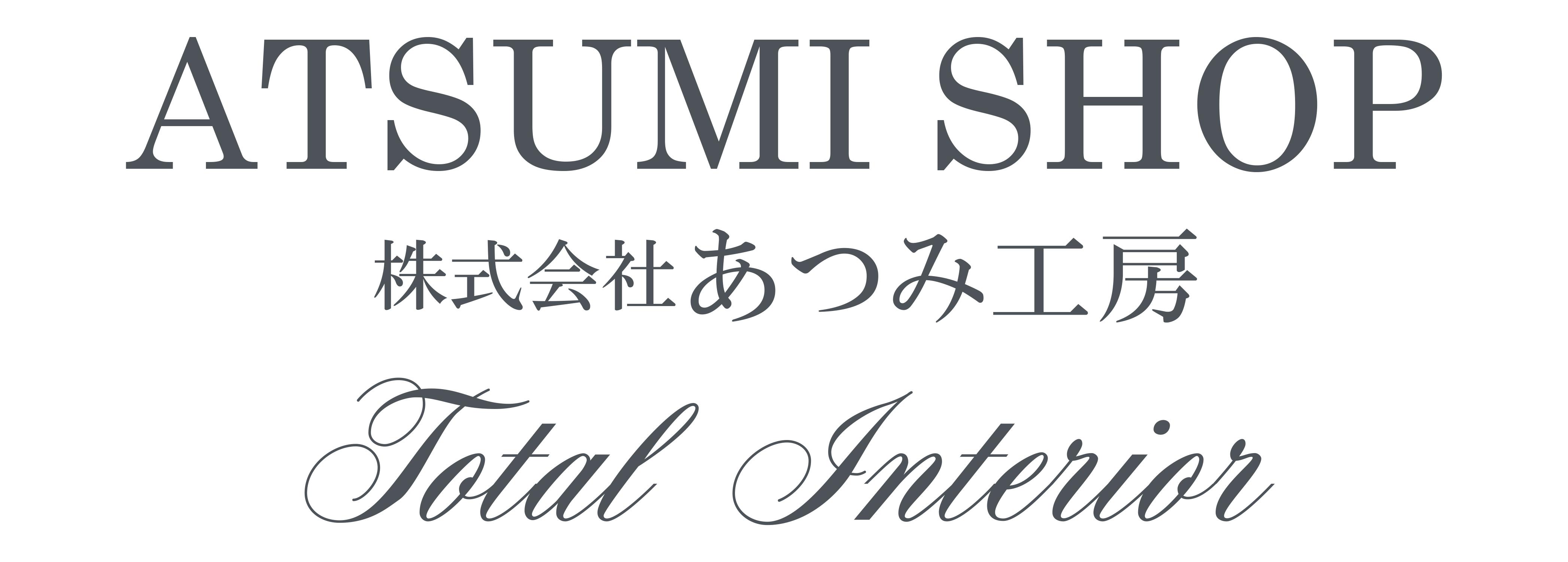 株式会社あつみ工房 ATSUMI SHOP ロゴ制作