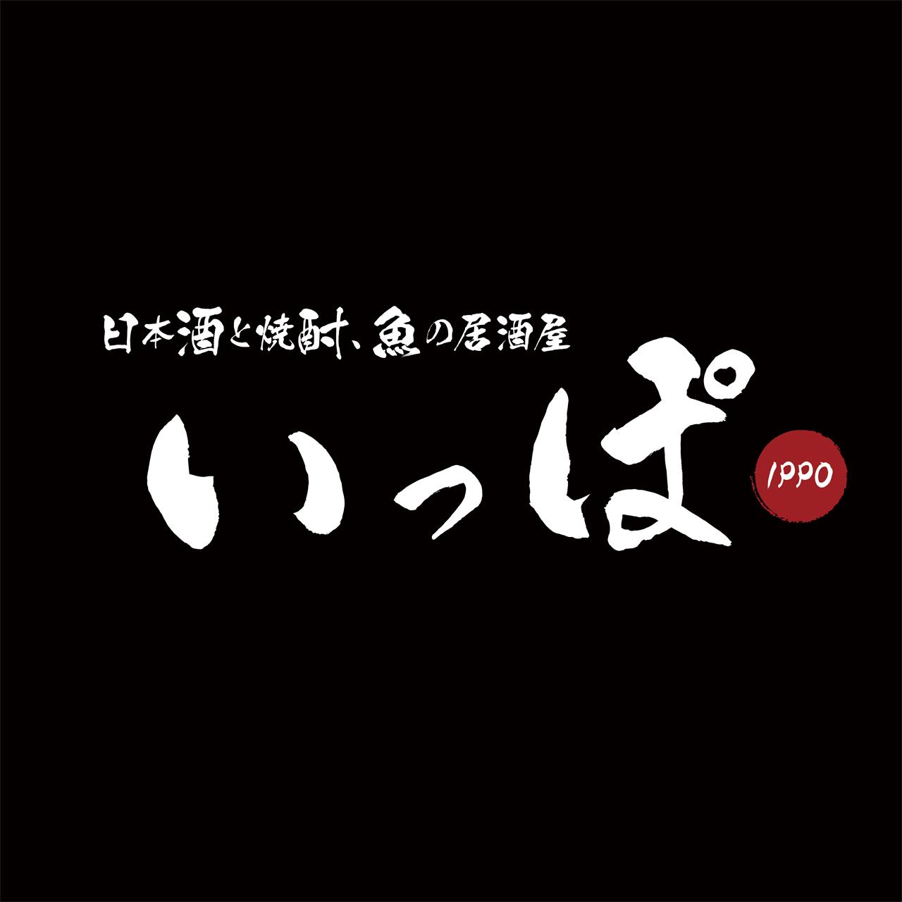 居酒屋いっぽ ロゴ制作