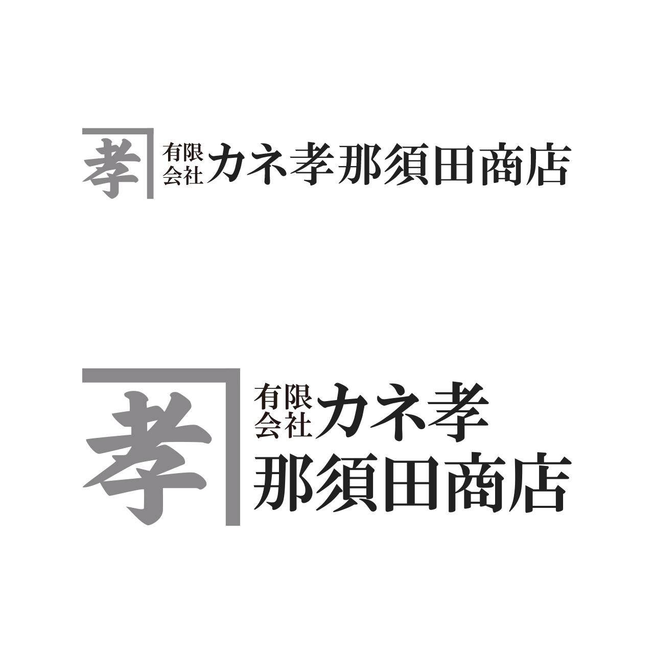 有限会社カネ孝那須田商店 ロゴ制作